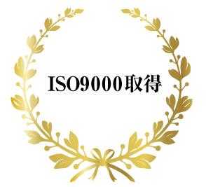 ISO9000取得